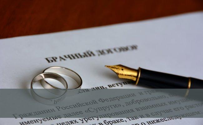 Брачный контракт -может быть обязательным
